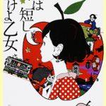 夜は短し歩けよ乙女のあらすじと星野源の役どころ 聖地は京都!