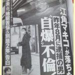 江角マキコの自爆A氏は松井直幸はガセ!落書き事件が恋の馴れ初め