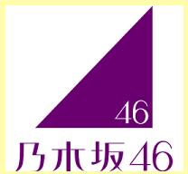 乃木坂46 恋愛ルール