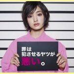 剛力彩芽のドラマ「女囚セブン」が面白い!京都弁が上手い!感想も