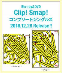 SMAP クリップ