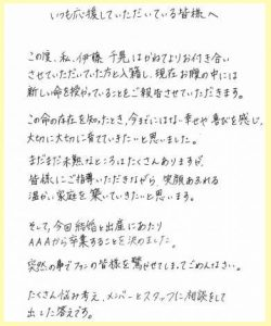 伊藤千晃 コメント