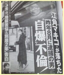 江角マキコ 不倫