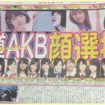 【坂道AKB】メンバー名前一覧はこれ!NMB誰もいない!顔画像