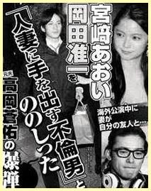 長澤まさみRAD野田洋次郎と会食で肉食!吉高由里子といつ破局?