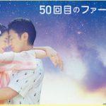 50回目のファーストキスは実話?日本版の感想と曲名トドカナイカラ