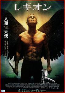 レギオン映画のあらすじネタバレあり!感想 天使と堕天使の対決
